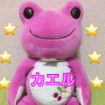 カエル さんのプロフィール写真